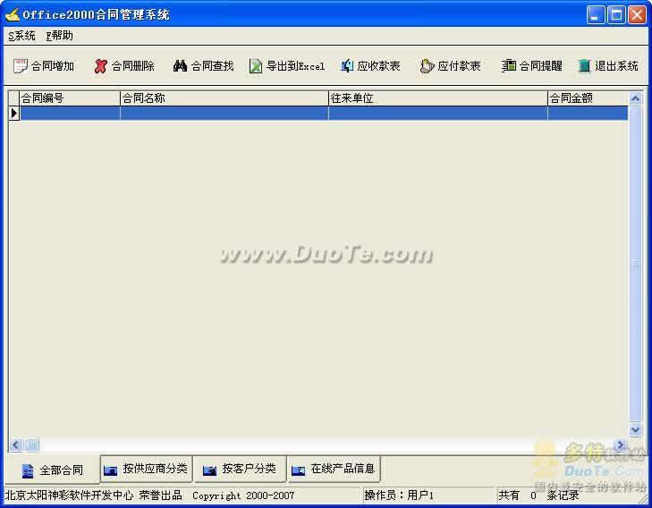 Office增值软件包下载