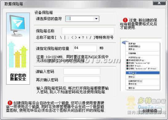 Windows数据保安专家下载