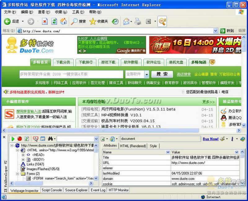 IE WebDeveloper下载