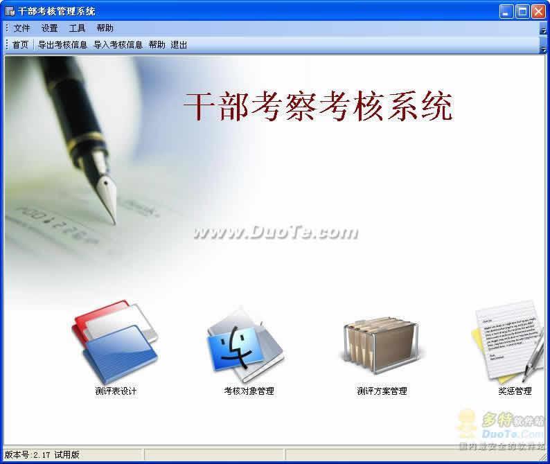 冠唐干部考核管理系统下载