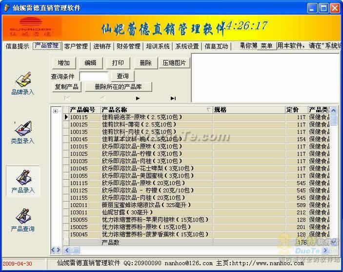 仙妮雷德直销管理软件下载