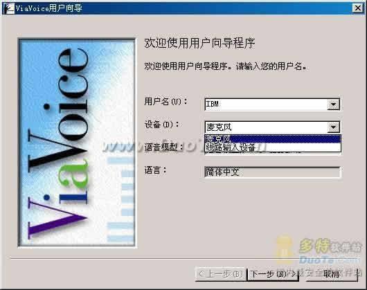 IBM简体中文语音输入系统(ViaVioce)下载