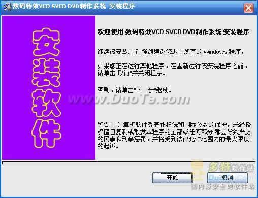 数码特效VCD SVCD DVD制作系统 2009下载