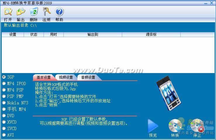 MP4/RM全能视频转换专家 2009 豪华版下载