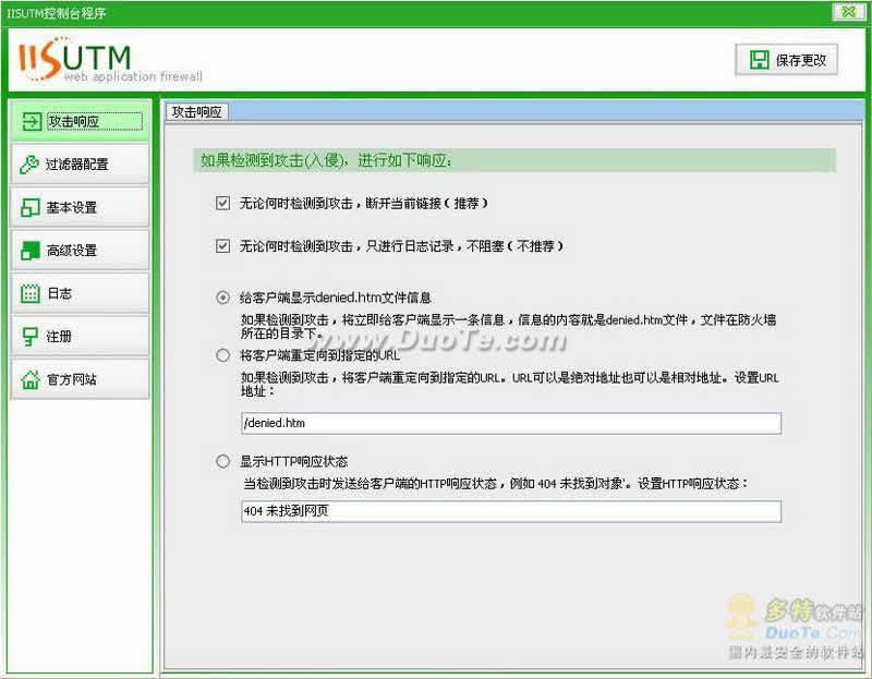 IISUTM网站防火墙下载