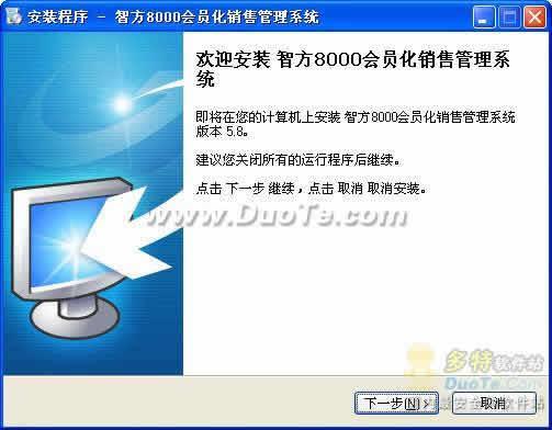 智方8000系会员化销售管理系统下载