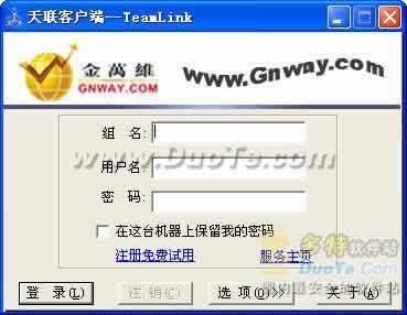 金万维TeamLink远程访问软件下载