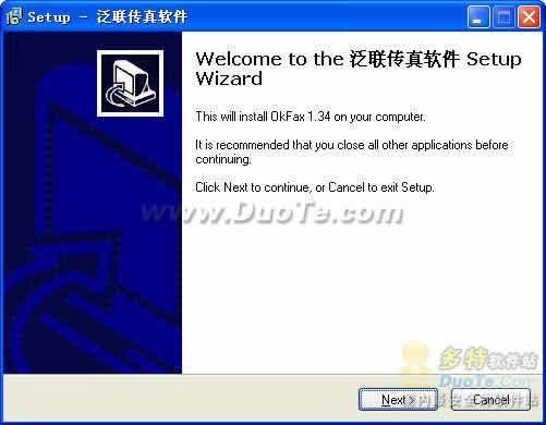 OkFax传真软件下载