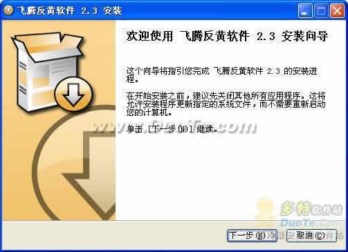 飞腾反黄软件下载
