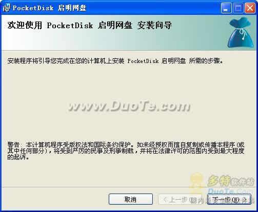 PocketDisk启明网盘下载