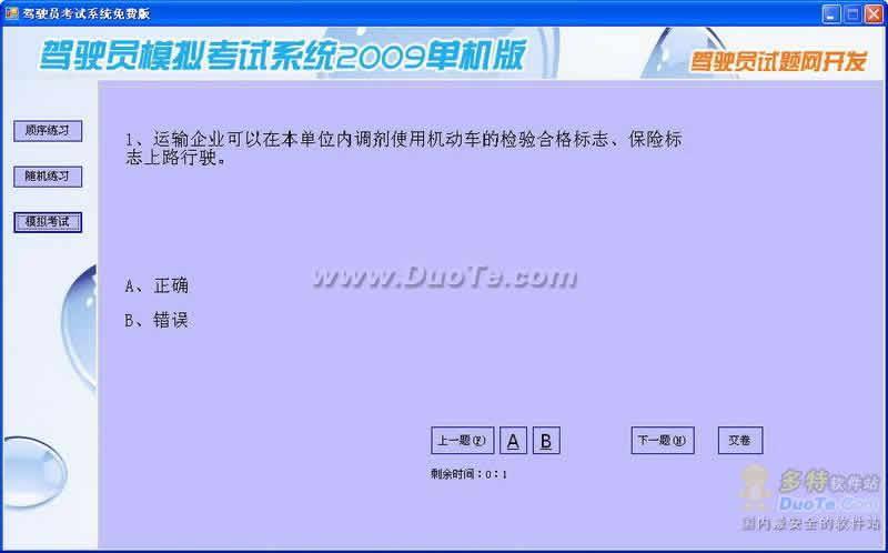 驾驶员模拟考试系统2009下载
