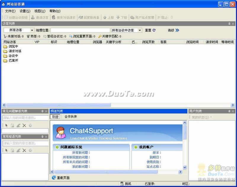 网站访客通(Chat4Support)下载