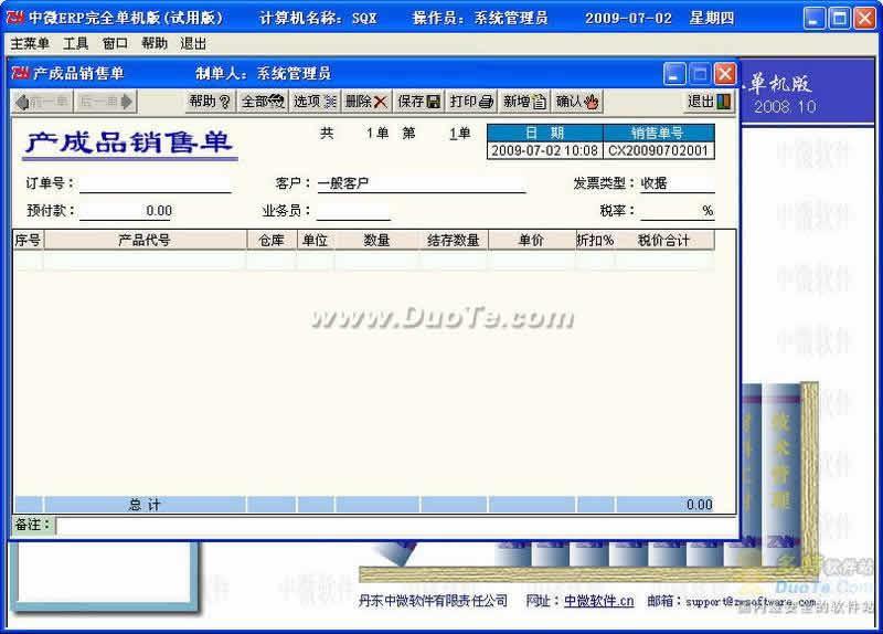 中微ERP企业管理软件下载