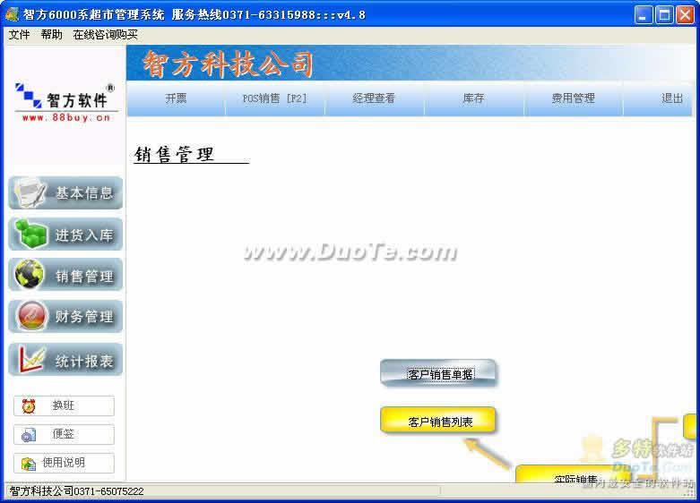 智方6000系超市销售管理系统下载