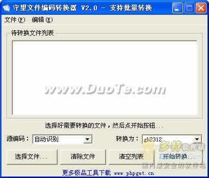 守望文件编码转换器下载