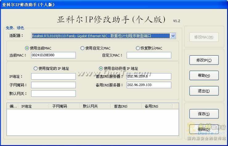 亚科尔IP修改助手下载