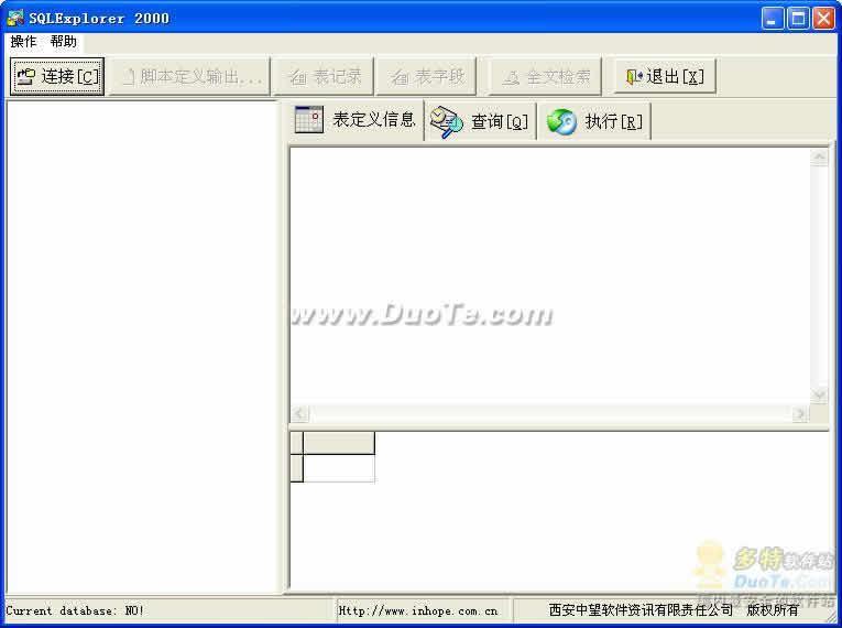 SQLExplorer 2000 数据库管理工具下载