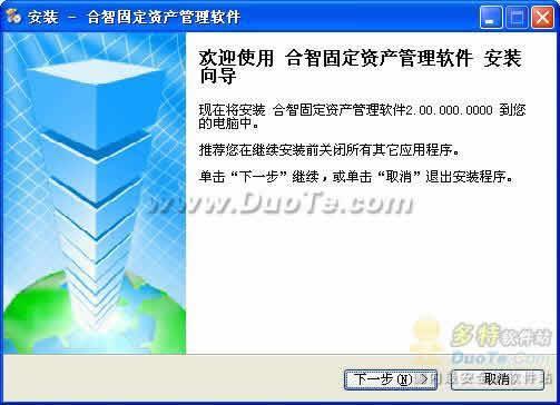 合智固定资产管理软件下载