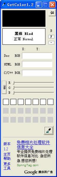 GetColor 屏幕取色工具下载