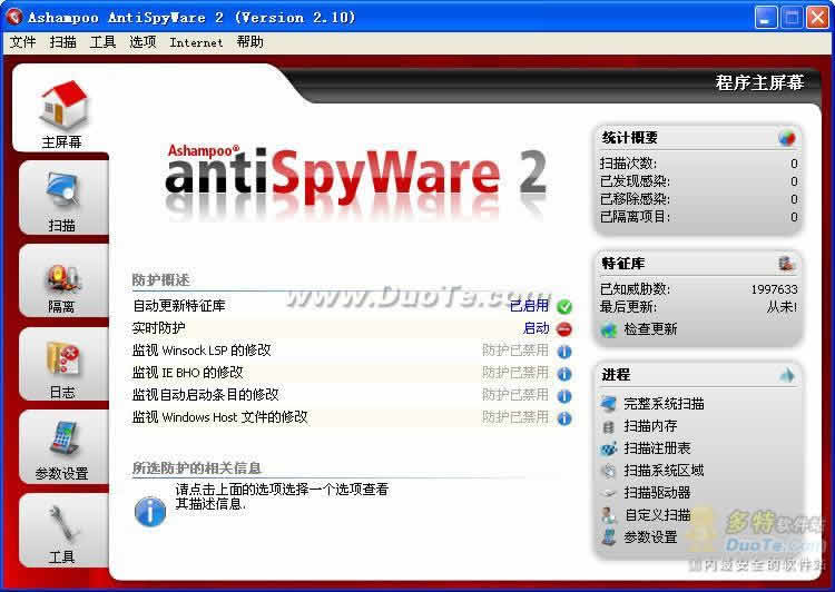 Ashampoo AntiSpyWare下载