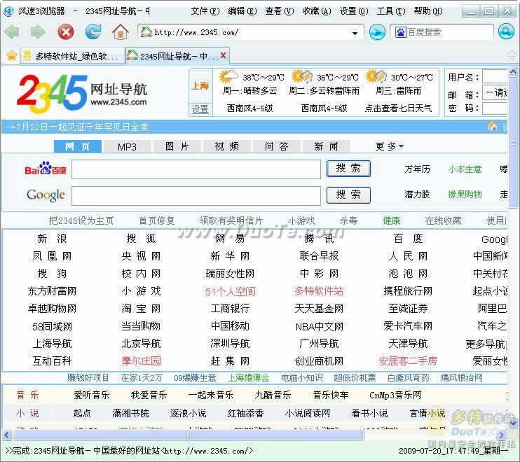 风速3浏览器下载