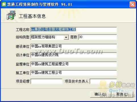 慧通江苏省建筑工程资料软件下载