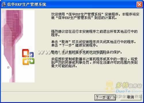 信华ERP生产管理软件 2009下载
