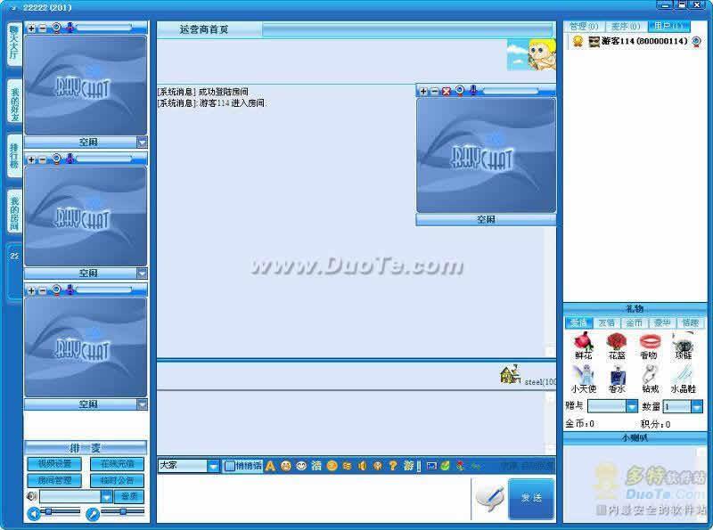raychat多人视频聊天软件下载