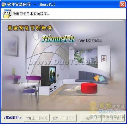 HomeFit家装预算软件下载