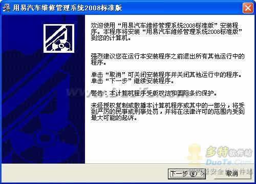 用易汽车维修管理系统 2008下载