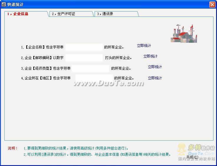 全国工业产品生产许可证管理系统下载