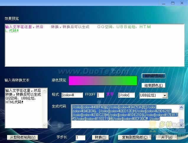 QQ空间留言彩色字体代码生成下载