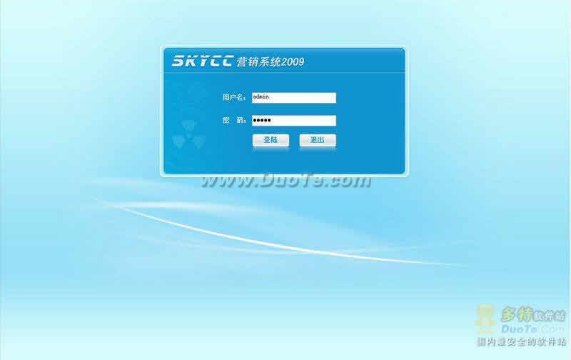 SKYCC营销软件2009下载