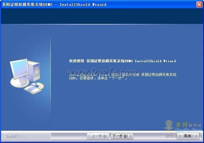 易园证照拍摄采集系统下载