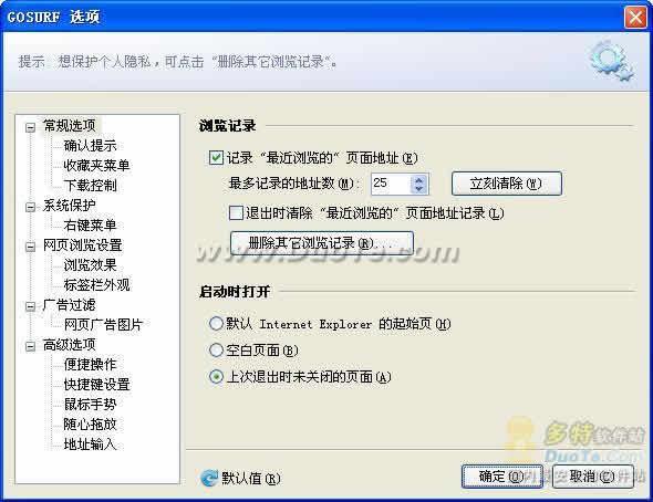 GoSuRF Browser下载