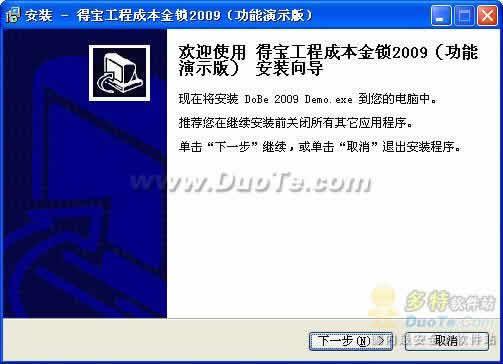 《得宝工程成本金锁2009》现场版下载