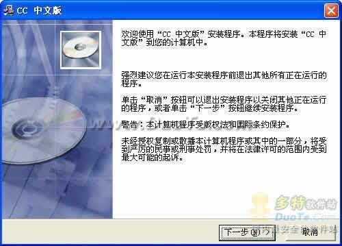 思诺威设备资产管理系统CC下载