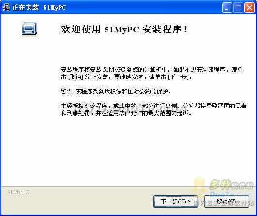 51MyPC远程办公下载