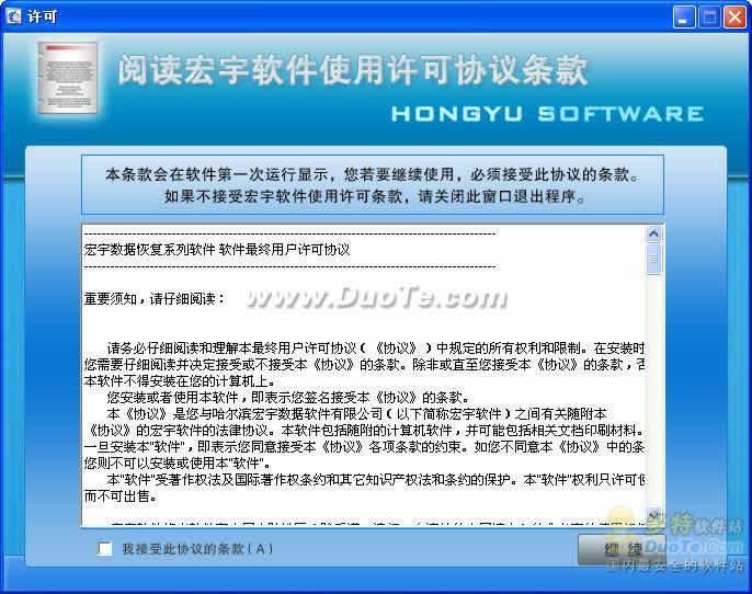 宏宇ZIP文件恢复向导下载