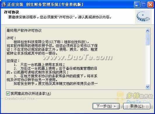 创生财务管理系统下载