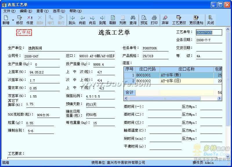 中易纺织缫丝行业ERP管理系统下载