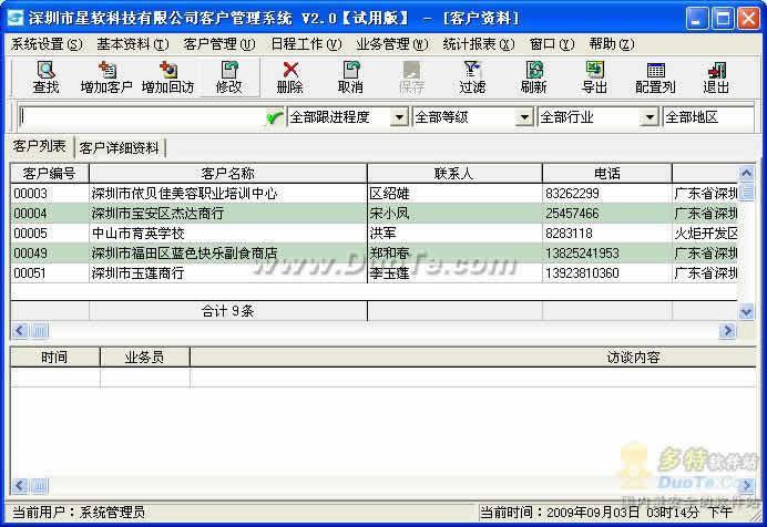 星光Topsales客户管理系统个人版下载
