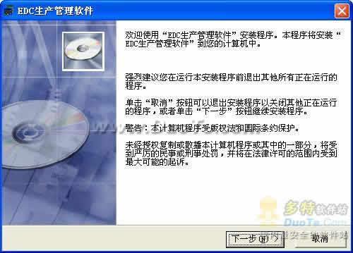 EDC生产管理软件下载