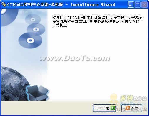 呼叫中心(电话客户关系管理)系统下载