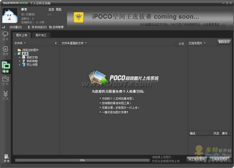 Poco 2008下载