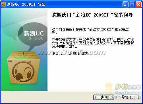 新浪UC 2009II 正式版下载