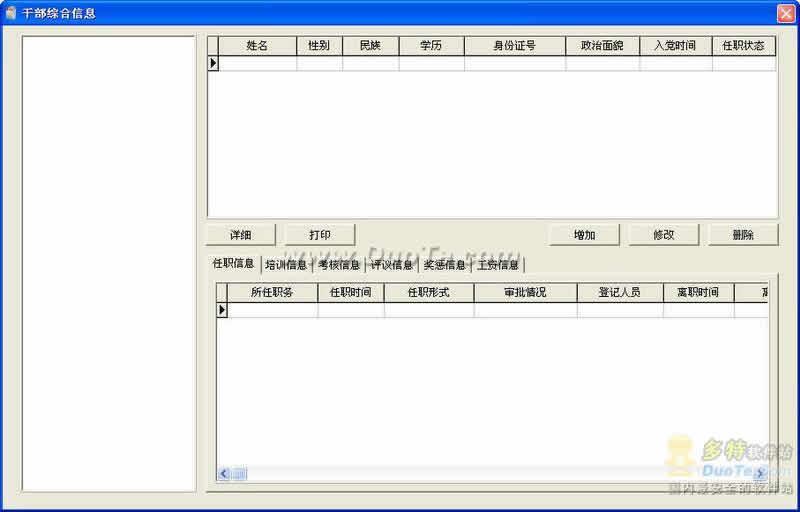 农村干部信息管理系统下载
