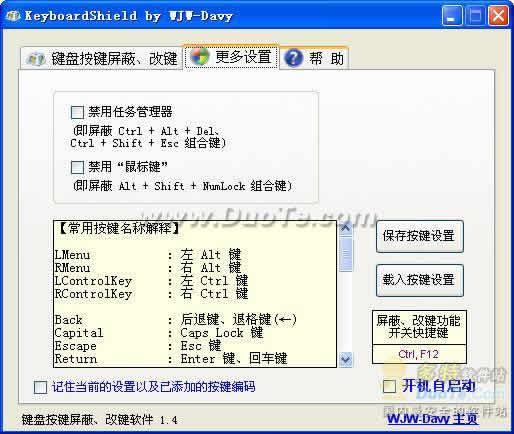键盘按键屏蔽改键(KeyboardShield)下载