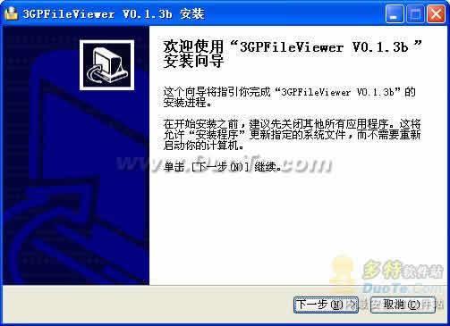 3GPFileViewer下载