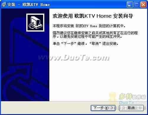 欧凯KTV点歌系统下载